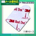 【メール便全国送料無料】【メディカルブック】【3M】レッドダット No.2330 (1袋10枚入り) 【SG-249】 - しっかり固定できる導電性粘着剤のついた電極です。【smtb-s】