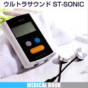 【メディカルブック】ウルトラサウンド ST-SONIC 【SH-471】 - コンパクトながら、2チャンネル同時出力。【smtb-s】