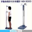 【メディカルブック(Medical BOOK)】手動身長計付き体重計 WB-3000 【SN-724】- 手動身長計付きで身長・体重を測定可能。【smtb-s】