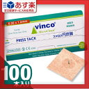 【あす楽対応】vincoファロス 円皮鍼(えんぴしん)100本入り(SJ-525)