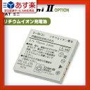 【あす楽対応】【伊藤超短波】【ATミニ】【AT-miniII(AT-mini2)用・オプション品】(3)リチウムイオン充電池 1個 - AT-mini(ATミニ)にも使えます。