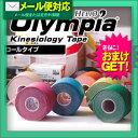 ヘリオ オリンピア キネシオロジーテープ(HELIO Olympia Kinesiology Tape) カラー ロールタイプ 50mmx5mx1巻入り - 関節・筋肉をサポートする。