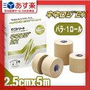 【あす楽対応】【筋肉サポートテープ】【撥水タイプ】ニトリート キネロジEX 2.5cmx5mx1巻(