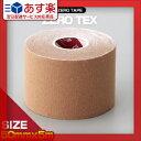 【あす楽対応】【人気の5cm!】【テーピングテープ】ユニコ ゼロテープ ゼロテックス キネシオロジーテープ(UNICO ZERO TEX KINESIOLOGY TAPE) 50mmx5mx1巻 - 伸縮性のある綿布に粘着剤を塗布したキネシオロジーテープ(キネシオテープ)です。【HLS_DU】