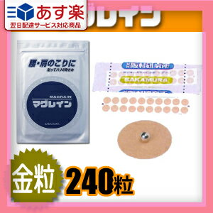 【ネコポス全国送料無料】【MAG RAIN】マグレインクリア 240粒入り(1.2mm) 透明テープ 金粒(F)【smtb-s】