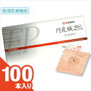 【さらに選べるおまけ付き】vincoファロス 円皮鍼(えんぴしん)100本入り(SJ-525)