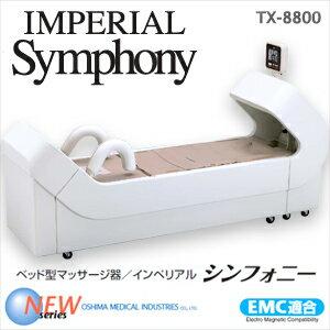 【牽引機能付き!】オスピナレーターインペリアルシンフォニー(Imperial Symphony) - TX-8800【SD-118A】 【smtb-s】