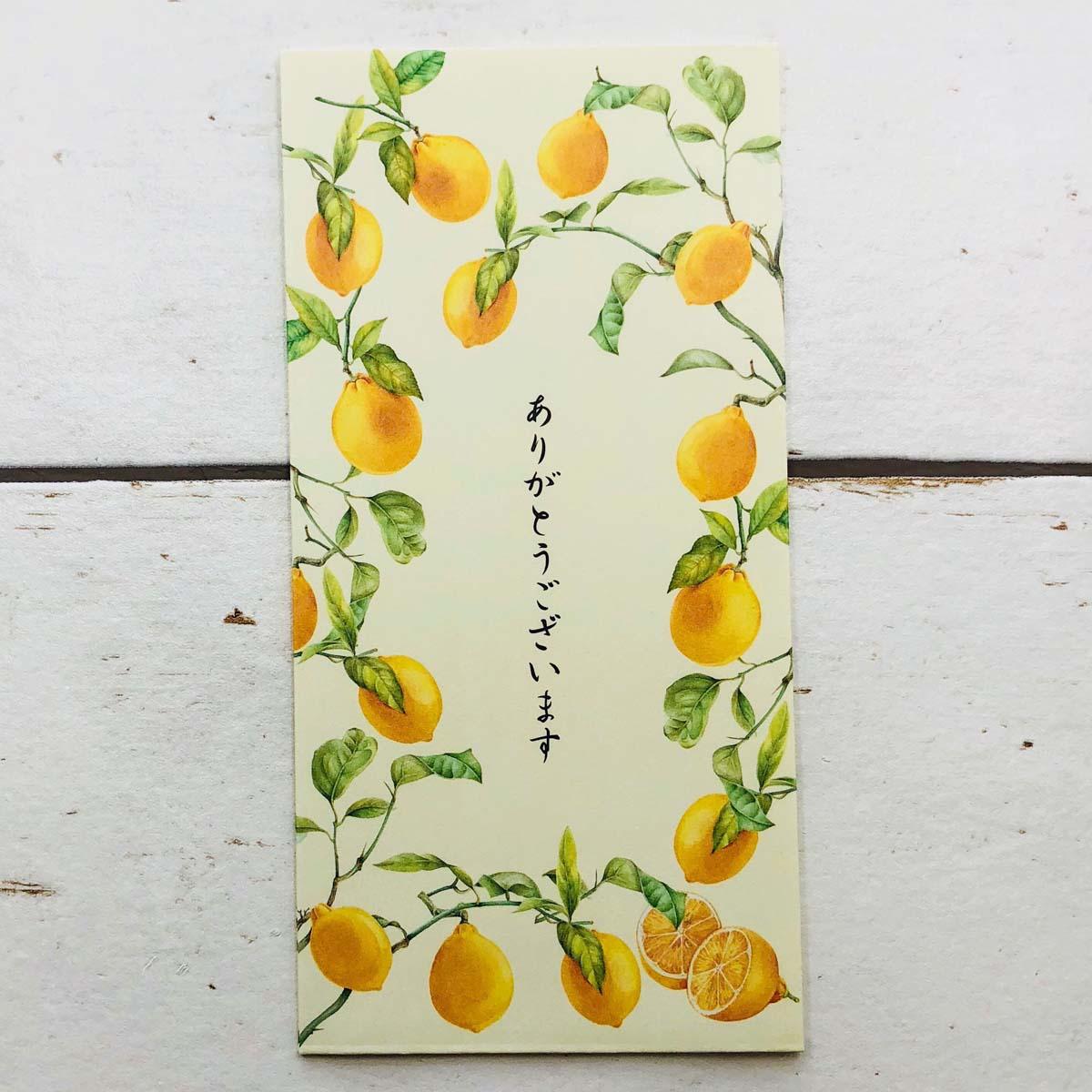 のし封筒 ありがとう レモン フロンティア