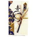 祝儀袋 結婚御祝 寿 扇の舞 青 かわいい デザイン おしゃれ