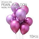 風船セット ゴム風船 メタルパール バルーン ピンク 紫 極厚 割れにくい 10個 セット結婚式 二次会 誕生日 パーティー クラブ 飾り付け ぺたんこ配送