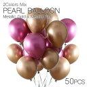 50個 風船セット ゴム風船 メタルパール バルーン 金 ピンク 極厚 割れにくい セット 結婚式 二次会 誕生日 パーティー クラブ 飾り付け ぺたんこ配送