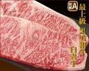 【ギフト対応】北海道 こだわりの道産和牛白老牛ロースステーキ2枚【楽ギフ_のし】【楽ギフ_のし宛書】【RCP】