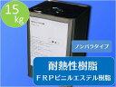 送料無料!【国産 耐熱性ビニルエステル樹脂2液タイプ 15kg】