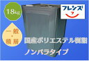【FRP樹脂 FRPポリエステル樹脂 国産 ノンパラ 18kg】フレンズポリ FR-PR18N