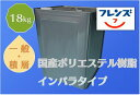 【FRP樹脂 FRPポリエステル樹脂 国産 インパラ 18kg】フレンズポリ FR-PR18N