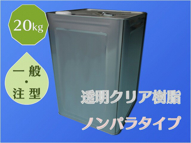 FRP樹脂【透明クリアポリエステル樹脂20Kg】注型 封入 透明樹脂