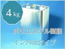 【FRP樹脂 FRPポリエステル樹脂 インパラ 4kg】ワックス入り