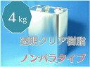 【 透明クリア樹脂4Kg 透明ポリ(ワックス無し) 】FRPポリエステル樹脂 1320円/Kg 自作アクセサリーなどに