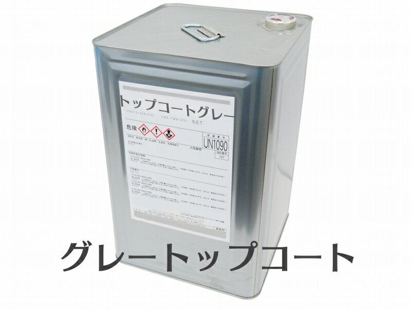 【防水工事用高耐候性トップコート グレー】10kg