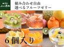 選べるフルーツゼリー【 6個入り 】3,600円【送料込】 ...