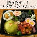 誕生日に人気☆フラワー&フルーツギフト 2,500円【税込】(ギフト/誕生日/出産祝い/結