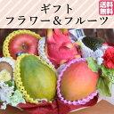 誕生日に人気 フラワー&フルーツギフト 7,900円【送料無...