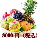お供え果物かご盛り合わせ 8000円【送料無料】(命日・お悔...