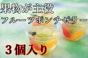 フルーツポンチゼリー【3個入り】2,270円送料込み (果物...