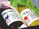 リンゴ&ブルーベリーのジュースセット2800円  お歳暮 冬ギフト ギフト お中元【あす