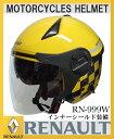 特価中【RENAULT】ルノー Wシールドジェットヘルメット イエロー10P05Nov16