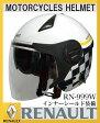 特価中【RENAULT】ルノー Wシールドジェットヘルメット ホワイト10P03Sep16