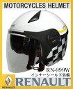 【RENAULT】ルノー Wシールドジェットヘルメット ホワイト【smtb-F】【ap_0320】