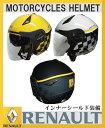 特価中【RENAULT】ルノー Wシールドバイク用ヘルメット10P05Nov16