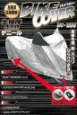 特価【New】極厚生地使用 バイクカバー10P05Nov16