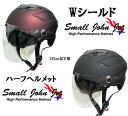 【スモジョンブランド】Wシールドハーフヘルメット 125cc以下用 マットカラー10P03Dec16