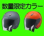 限定カラー【コミコミ価格】ご注文後在庫確認となります 最安に挑戦! ジェットヘルメット YJ-5-3取り寄せ品