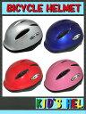【特価】安心のSG適合 ダイヤル調整でらくらく!こども用自転車ヘルメット SSサイズ 「単色」