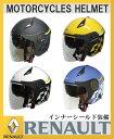 新色追加【RENAULT】ルノー Wシールドバイク用ヘルメッ...
