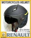 特価!ルノー Wシールドジェットヘルメット MBK
