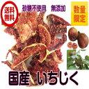 (無添加 国産 いちじく 300g/30g×10パック)ドライフルーツ 砂糖不使用 お試し イチジク 全国送料無料