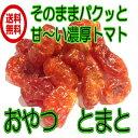 スィーツ!(おやつとまと 徳用500g) ドライフルーツ トマト 全国送料無料