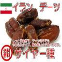 イラン デーツ(サイヤー 300g/100gが3パック)種抜き 無添加 砂糖不使用 ドライフルーツ ナツメヤシ デーツ 全国送料無料
