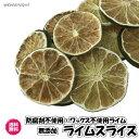(無添加 ライムスライス 60g/30g×2パック FSY)ノンケミカル ドライフルーツ  砂糖不使用 お試し ライム フォンダンウォーター