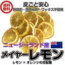 (ドライ無添加メイヤーレモンスライス 60g 30g×2袋FSY) ドライレモン ドライフルーツ 全国送料無料 フォンダンウォーター