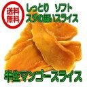 「完熟マンゴーでつくった半生ドライマンゴー」210g/70g×3パック マンゴー ドライフルーツ(マンゴースライス×3)セブ産 ドライマンゴー 全国送料無料