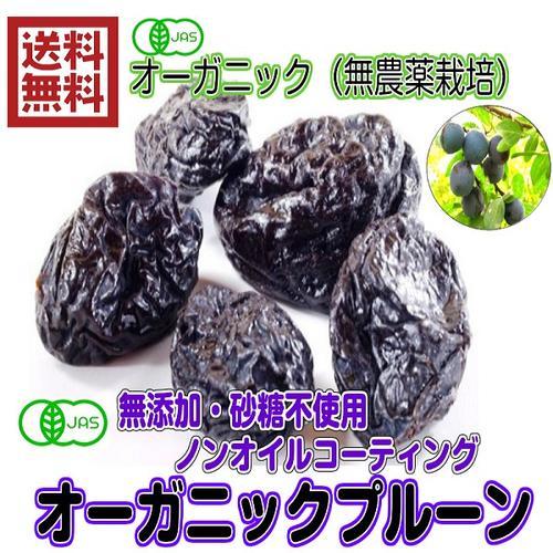 (オーガニック プルーン 1kg/100g×10袋)JAS有機認証 無農薬 ドライフルーツ 全国送料無料
