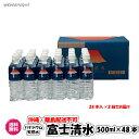 富士山のバナジウム天然水 500ml×48本/24本×2箱 ...