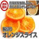 オレンジ輪切りスライス 500g ドライみかん  ドライフルーツ(スライスオレンジ 500g)全国送料無料