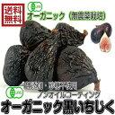 オーガニック (黒いちじく ブラックミッション種 300g/100g×3袋)いちじく JAS有機認証 無農薬 ドライフルーツ 全国送料無料