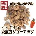 (渋皮つき カシューナッツ 240g/80gが3パック)ナッツ 木の実 ドライロースト マハラジャカシューナッツ